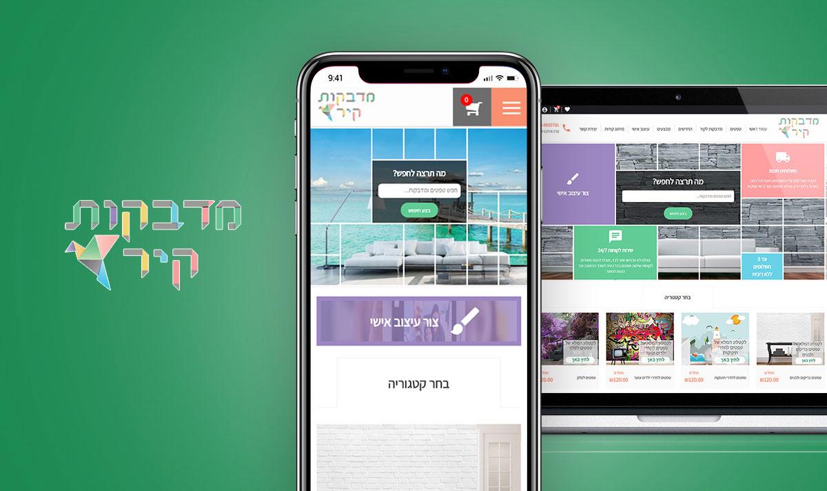 מסך מחשב ומסך פלאפון מציגים אתר אינטרנט